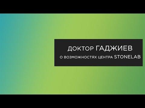 Доктор Гаджиев о центре STONELAB