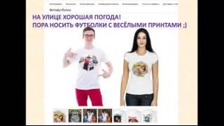 Печать фото дешево через интернет разное на футболках на кружках фотокнига сувениры(, 2016-07-05T01:15:59.000Z)