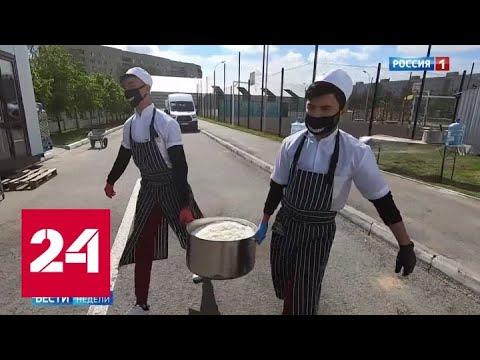 Рамадан: коронавирус не смог отобрать праздник у мусульман - Россия 24