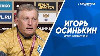 Пресс-конференция Игоря Осинькина после победы над «Краснодаром-2»