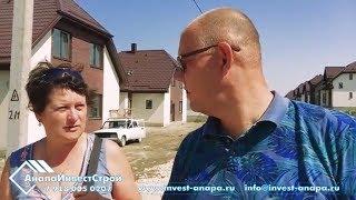 Купить дом в Анапе  Приехали покупатели  Экскурсия по дому  Гостагаевская