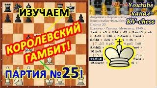 Шахматные ловушки за белых и за черных! Контргамбит Фалькбеера 25!