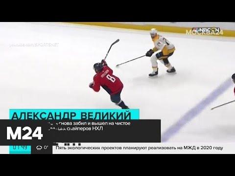 Овечкин стал девятым снайпером в истории НХЛ - Москва 24