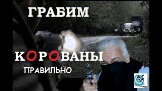Как грабить корованы правильно. Техника нападения на колонну. «Советский спецназ». Павел Дартс