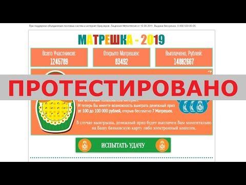 """Система МАТРЕШКА - 2019 от ООО """"Matrena Bkg"""" подарит вам до 100 000 рублей? Честный отзыв."""