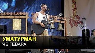 Uma2rmaH / Уматурман - Че Гевара