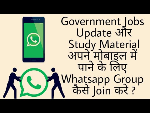How to join whatsapp groups to get government jobs updates