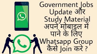 How To Join Whatsapp Groups To Get Government Jobs Updates And Study Material In Your Mobile