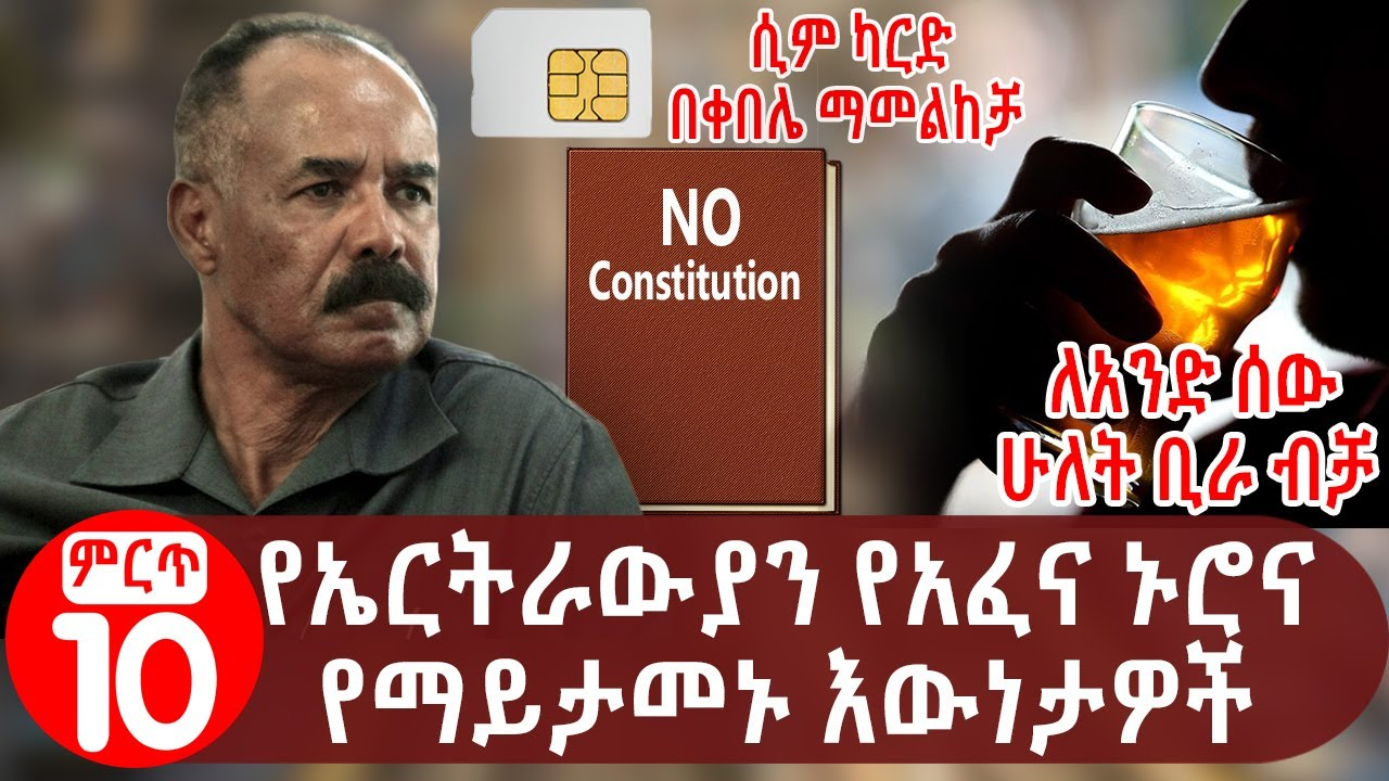 Facts about the Life of Eritreans under Isaias Afwerki