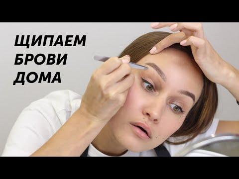 Коррекция бровей в домашних условиях • Какой пинцет для бровей купить? • Как выщипать брови?