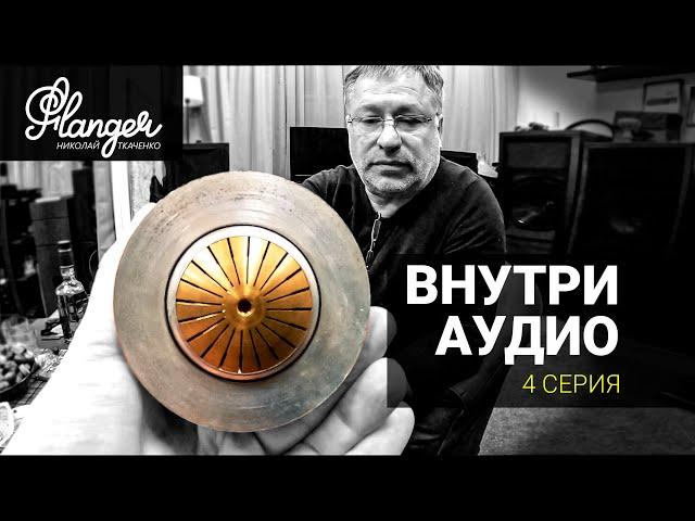 Четвёртая серия «Внутри аудио» от Николая Ткаченко