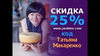 "Акция от Jardeko (скида 25% на товары- код ""Татьяна Макаренко"""