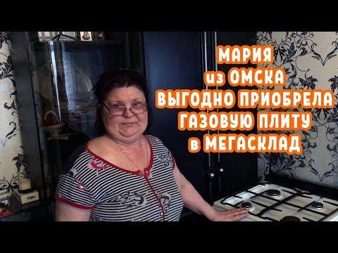 Отзыв Марии из Омска о выгодной покупке газовой плиты в МЕГАСКЛАД