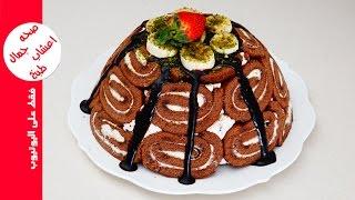 كيك السويسرول حلويات سهلة وسريعة التحضير بدون فرن