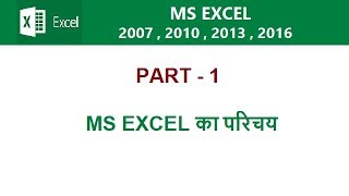 MS EXCEL 2016 INTRODUCTION TUTORIAL IN HINDI .. PART 1 BY COMPUTER WORLD TIPS AND TRICKS IN HINDI..