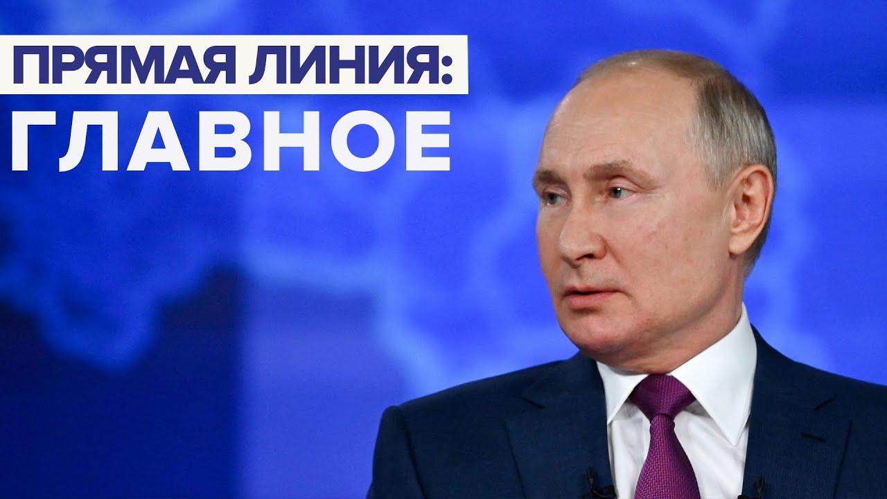 Вакцинация, инцидент с эсминцем, вопросы ЖКХ: как прошла 18-я прямая линия с Владимиром Путиным