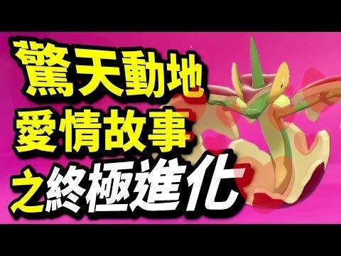 終極進化!蘋裏龍!啃果蟲捕捉方法|寶可夢 劍 盾|寵物小精靈|Pokémon Sword Shield|ポケットモンスター ソード シールド |攻略心得教學