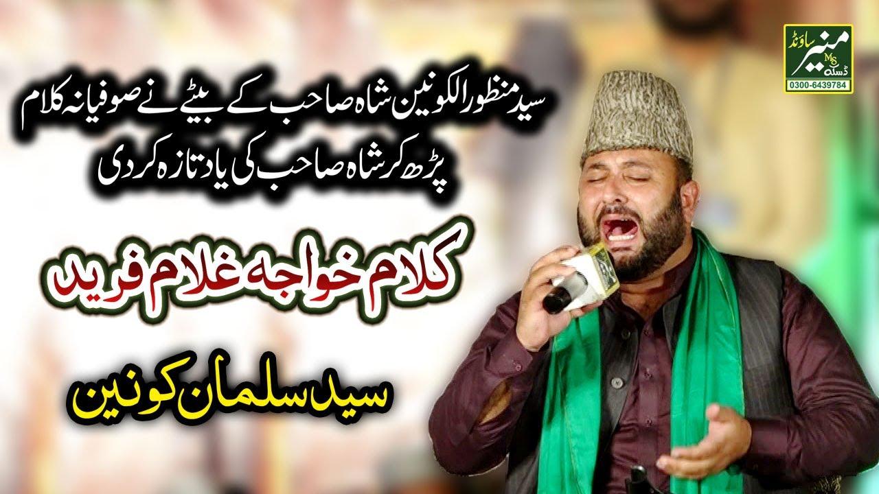 Download Kalam Khawaja Ghulam Fareedi - Syed Salman Konain Son of Syed Manzoor Ul Konain - Punjabi Kalam