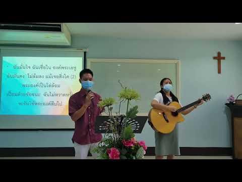 นมัสการวันอาทิตย์  Phangnga Church  16/05/2021