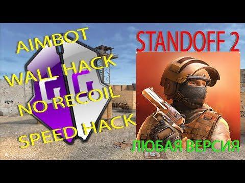 ЧИТ НА STANDOFF 2 0.10.7 AIM/WALL HACK/NO RECOIL/SPEEDHACK | МОД МЕНЮ GAME GUARDIAN СТЕНДОФ NO ROOT