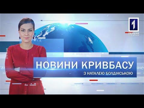 Первый Городской. Кривой Рог: «Новини Кривбасу» 20 вересня 2019