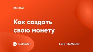 minter: Как создать свою монету