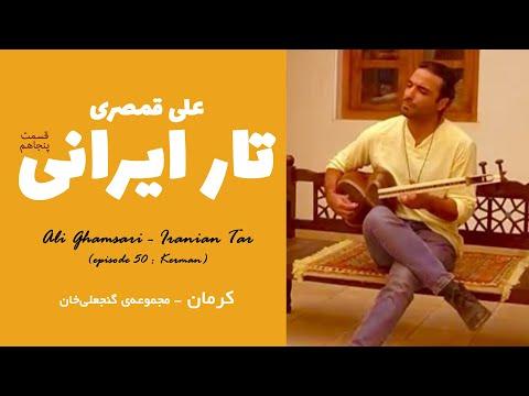 Ali Ghamsari - Iranian Tar (episode 50 : Kerman) | علی قمصری - تار ایرانی؛ قسمت پنجاهم (کرمان)