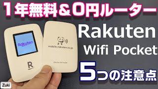 データ通信1年無料&端末代金0円のRakuten Wifi Pocket 購入前にチェックしたい5つの注意点!回線を楽天モバイルに固定する方法!楽天回線 Band3固定