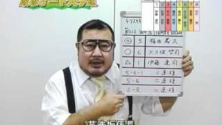 2011年8月20日(土)飯塚オート第12Rの予想動画です。 出演:芋洗坂係長.