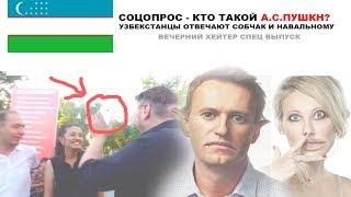 Cоц опрос, ответ Навальному и Собчак / про Узбеков / Вечерний хейтер спец выпуск