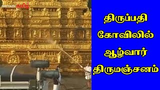 Thirupathi Azhwar Thirumanjanam   திருப்பதி ஆழ்வார் திருமஞ்சனம்   Thirumalai   Britain Tamil Bhakthi