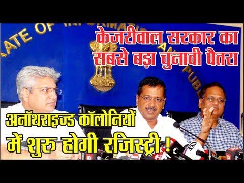 केजरीवाल सरकार का सबसे बड़ा चुनावी पैतरा #hindi #breaking #news #apnidilli