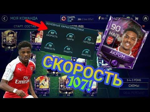 Fifa Mobile 18 Обзор | Akpom 90 | Вот это Скорость |