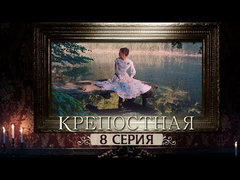 Сериал Крепостная - 8 серия | 1 сезон (2019) HD