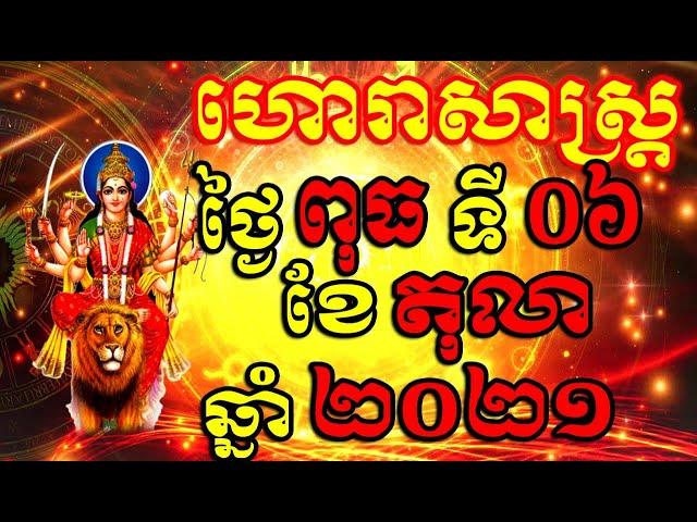 ហោរាសាស្ត្រសំរាប់ថ្ងៃ ពុធ ទី០៦ ខែតុលា ឆ្នាំ២០២១, Khmer Horoscope Daily by 30TV