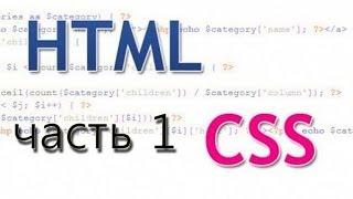 Как создать свой сайт с помощью html / часть 1(, 2014-06-09T09:00:01.000Z)