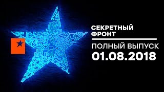 Секретный фронт - выпуск от 01.08.2018