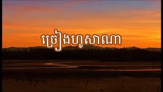 28. ច្រៀងហូសាណា (ចម្រៀង និងសាច់ភ្លេង) - Sing Hosanna