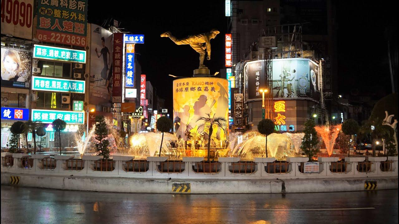 嘉義文化路夜市。蘭桂坊花園酒店 ( 無風無雨的颱風夜 ) - YouTube