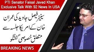 PTI Senator Faisal Javed Khan Exclusive Talk With 92 News In USA   21 July 2019   92NewsHD
