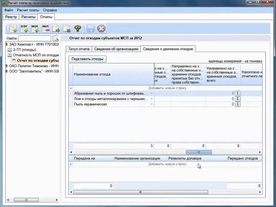 Инструкция по работе с модулем природопользователя