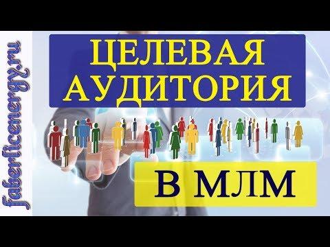 Выбор целевой аудитории в МЛМ. Готовый список для сетевого маркетинга.