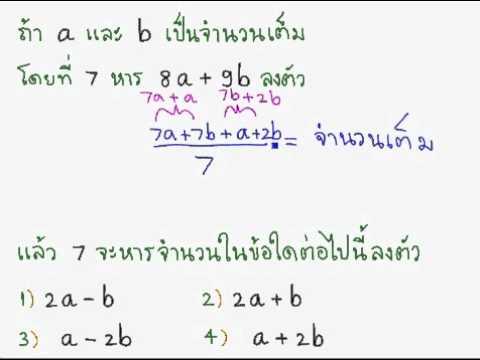 เฉลยข้อสอบคณิตศาสตร์ สอบตรง