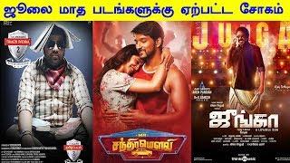 Tamil Movies Situation in July Release - Shocking Information | Kollywood | Kalakkalcinema