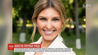 Перша леді Олена Зеленська завела сторінку в Instagram