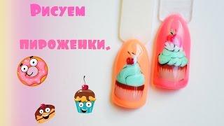 Дизайн ногтей! Аппетитные пироженки!(Альбом