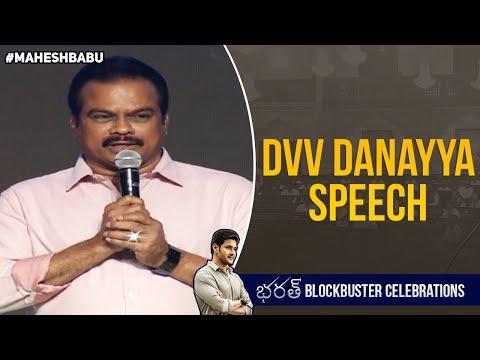 DVV Danayya Speech | Bharat Blockbuster Celebrations | Bharat Ane Nenu | Mahesh Babu | Kiara Advani
