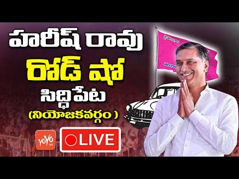 Harish Rao Roadshow LIVE | TRS Public Meeting - Siddipet | Telangana Elections 2018 | YOYO TV NEWS