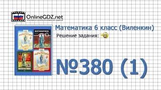Задание № 380 (1) - Математика 6 класс (Виленкин, Жохов)