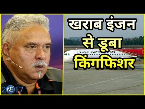 Vijay Mallya ने बतायी Kingfisher Airlines के बंद होने की बड़ी वजह